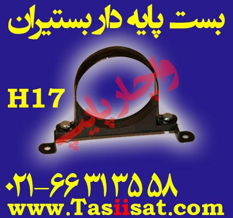 بست دیواری پایه دار لوله h17 بست ایران
