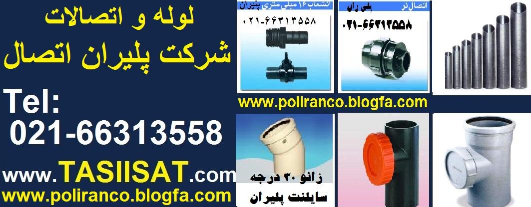 لیست قیمت محصولات پلیران اتصال