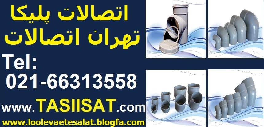 لیست قیمت اتصالات پلیکا تهران