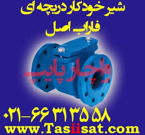 شیر خودکار یکطرفه دریچه ای (لولایی) زبانه لاستیکی شرکت فاراب اصل منا فنا