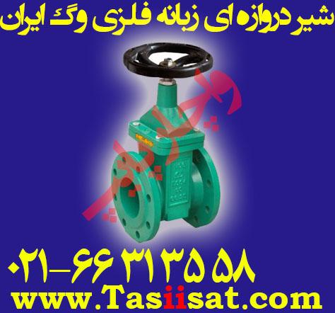شیر دروازه ای زبانه فلزی وگ ایران بی همتا