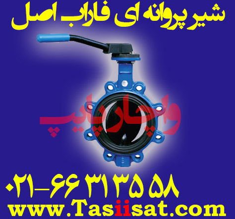 شیر پروانه ای چدنی فلنج دار شرکت فاراب اصل منا فنا