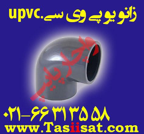لوله و اتصالات UPVC