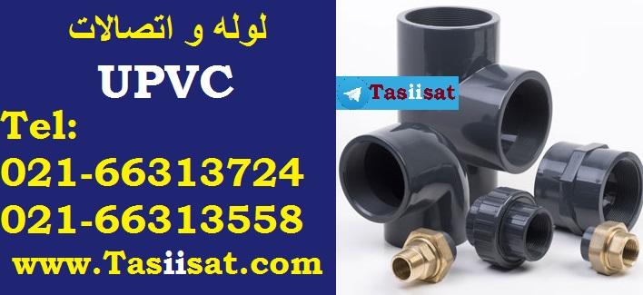 لوله و اتصالات یو پی وی سی PVC-U
