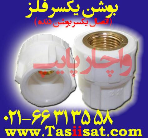 بوشن یکسر فلزی ( اتصال یکسر بوشن دنده )