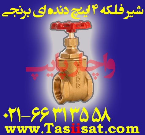 شیر فلکه 4 اینچ دنده ای برنجی کیز ایران