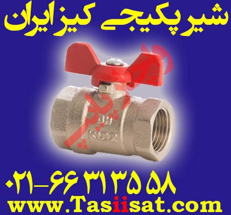 شیر توپی توپیچ پکیجی برنجی کیز ایران