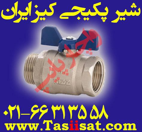 شیر توپی روپیچ پکیجی برنجی کیز ایران