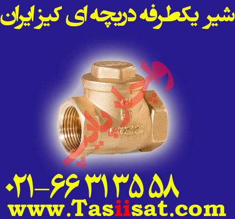 شیر خودکار برنجی کیز ایران (یکطرفه دریچه ای)
