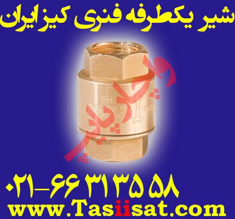 شیر خودکار یکطرفه فنری برنجی کیز ایران