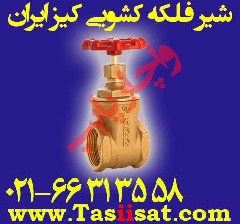 شیر فلکه کشویی برنجی کیز ایران