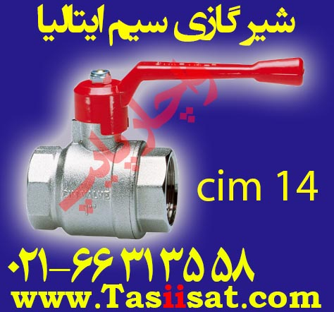 شیر گازی سیم ایتالیا CIM سبک