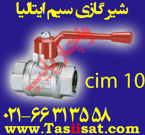 شیر گازی سیم ایتالیا CIM سنگین