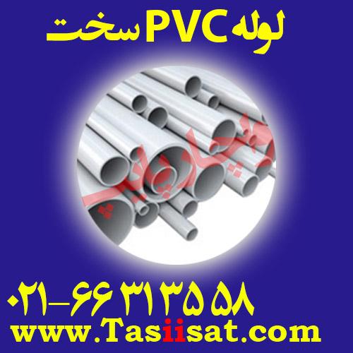 لوله PVC سخت