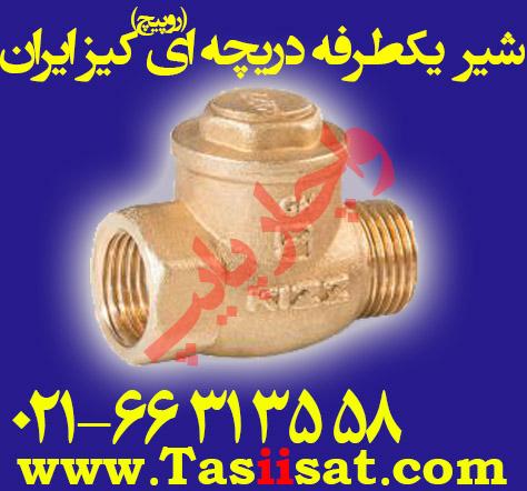 شیر خودکار برنجی کیز ایران یکطرفه دریچه ای روپیچ