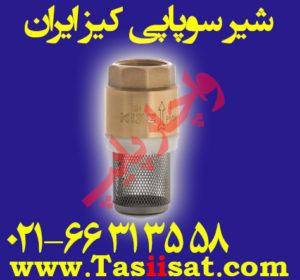 شیر سوپاپی برنجی کیز ایران