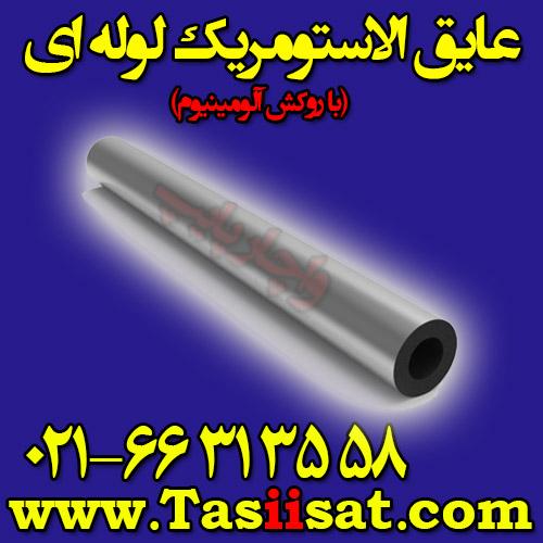 عایق الاستومریک لوله ای با روکش آلومینوم