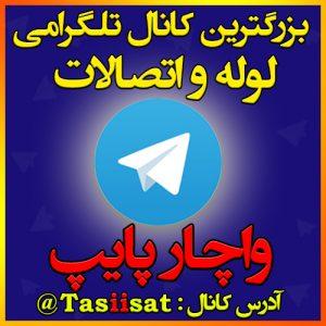 کانال تلگرام تاسیسات ساختمان
