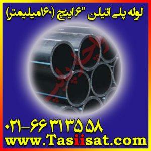 لوله پلی اتیلن 6 اینچ (160 میلییمتر)