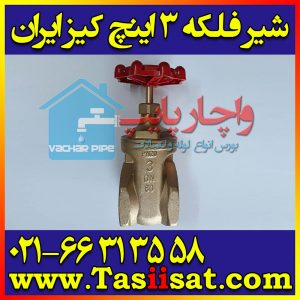 شیر فلکه 3 اینچ دنده ای برنجی کیز ایران