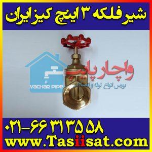 شیر فلکه کشویی برنجی 3 اینچ کیز ایران