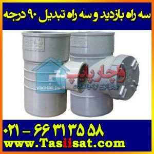 سه راه تبدیل و سراه بازدید پلیکا آذر لوله تبریز