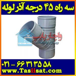 سه راه 45 درجه آذر لوله تبریز