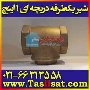 شیر یکطرفه 1 اینچ دریچه ای کیز ایران