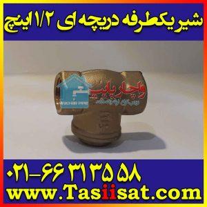 شیر یکطرفه 1/2 اینچ دریچه ای کیز ایران