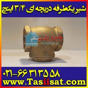 شیر یکطرفه 3/4 اینچ دریچه ای کیز ایران