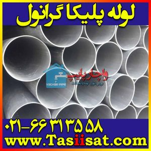 لیست قیمت نمایندگی فروش انواع لوله و اتصالات پلیکا ارزان قیمت زانو 45 درجه در سایز 63 90 110 125 160 200 250 2 3 4 5 6 اینچ در تهران