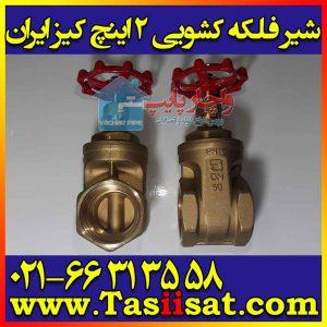 شیر فلکه 2 اینچ کیز ایران