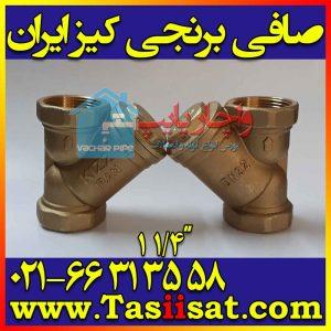 شیر صافی کیز ایران