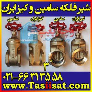 شیر فلکه 3 اینچ برنجی سامین و کیز ایران