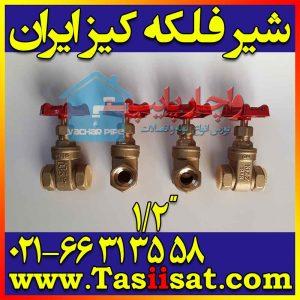 شیر فلکه 1/2 اینچ کیز ایران
