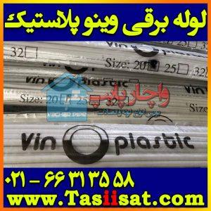 لوله برق خم سرد pvc وینو پلاستیک