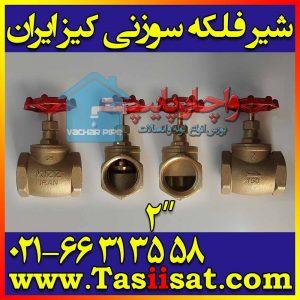 شیر فلکه سوزنی کیز ایران