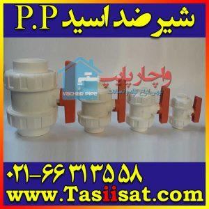 شیر توپی ضد اسید انواع سایز