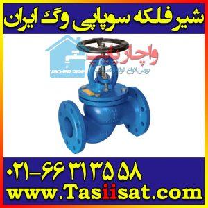 شیر فلکه سوپاپی چدنی فلنج دار وگ ایران بی همتا ( شیر کف فلزی یا سوزنی )
