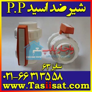 شیر توپی پلیمری ضد اسید ( شیر ضد اسید پلی پروپیلن )