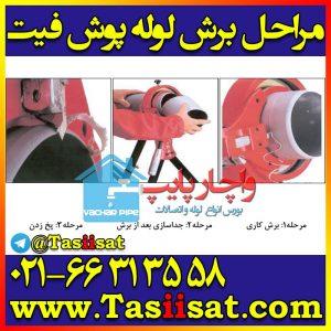 مراحل برش لوله پوش فیت با دستگاه یا سه پایه پوش فیت بر