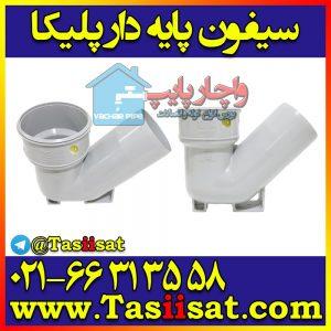 سیفون پلیکا ( شترگلو توالت یا شتر گلویی )