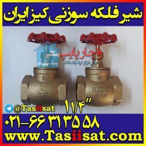 شیر فلکه سوزنی 1/4 1 کیز ایران