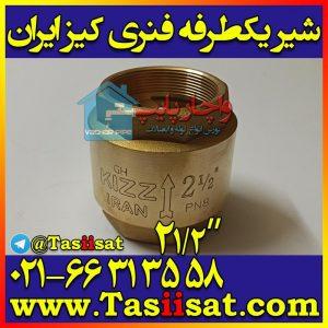 شیر یکطرفه برنجی فنری 1/2 2 اینچ کیز ایران